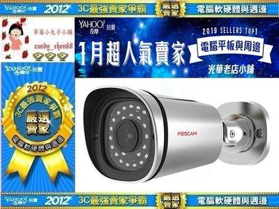 【35年連鎖老店】Foscam FI9900EP 200萬 戶外防水PoE IP攝影機有發票/2年保固
