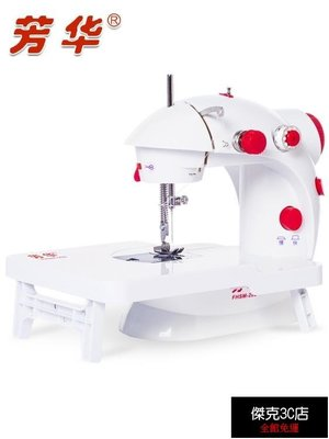 免運直出 縫紉機 縫紉機家用電動迷你多功能小型手動吃厚微型腳踏縫紉機【傑克3C店】