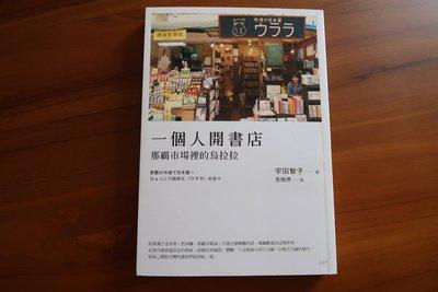 ☻解憂雜貨店☻新書【一個人開書店:那霸市場裡的烏拉拉:宇田智子】