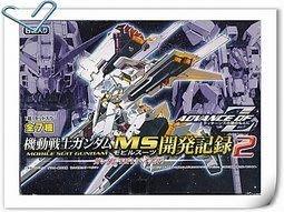 【巧巧精品坊】BANDAI(盒玩)機動戰士鋼彈~MS開發紀錄P2 全7種 整套販售