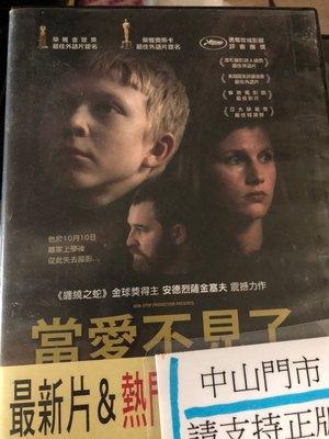 中山@69998 DVD 有封面紙張【當愛不見了】全賣場台灣地區正版片