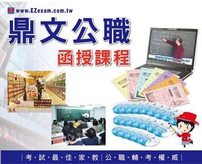 【鼎文公職‧函授】兆豐銀行(辦事員七職等)密集班函授課程P2H80