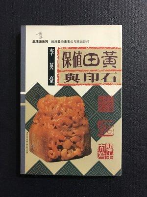 九禾二手書 保值田黃與印石/李英豪著/藝術圖書201015