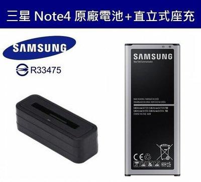 三星 Note4【原廠電池配件包】N910U N910T【原廠電池+直立式充電器】