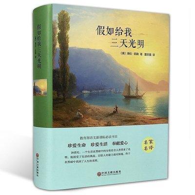 假如給我三天光明 海倫凱勒 精裝全譯名家名譯 中小學生青少年課外讀物 外國現當代世界名著經典文學小說暢銷書籍