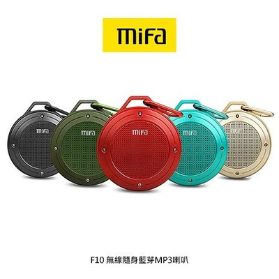 *phone寶*MiFa F10 無線隨身藍芽MP3喇叭 藍芽無線播放 3D音效 免持通話 持續播放