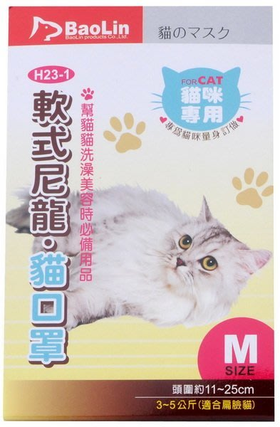 *COCO*寶麟BaoLin-軟式尼龍貓口罩(M) 加厚設計、耐用不易抓破、剪指甲可用[H23-1]