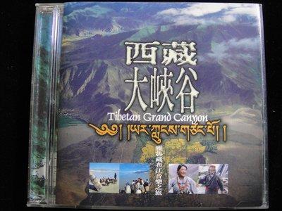 【198樂坊】西藏大峽谷(On the Way to the Rainbow Waterfall......)DU