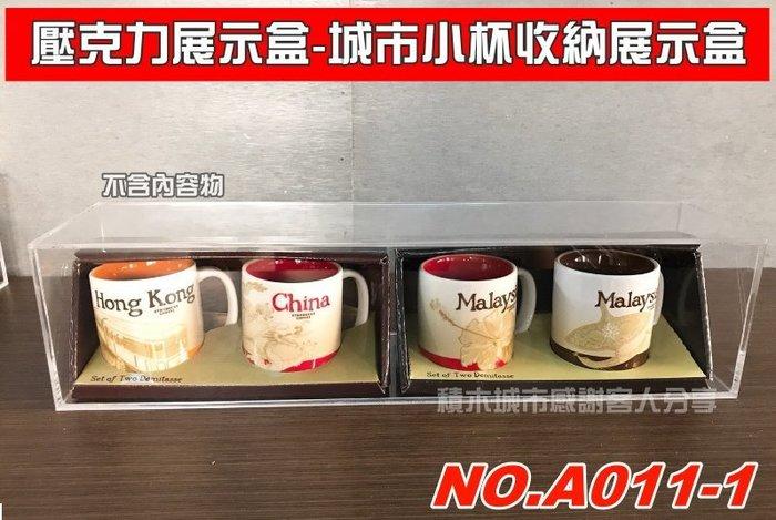 【積木城市】適用星巴克 城市小杯 2組 壓克力展示盒 A011-1 特價380 防塵 收藏 展示 收納 小馬克杯