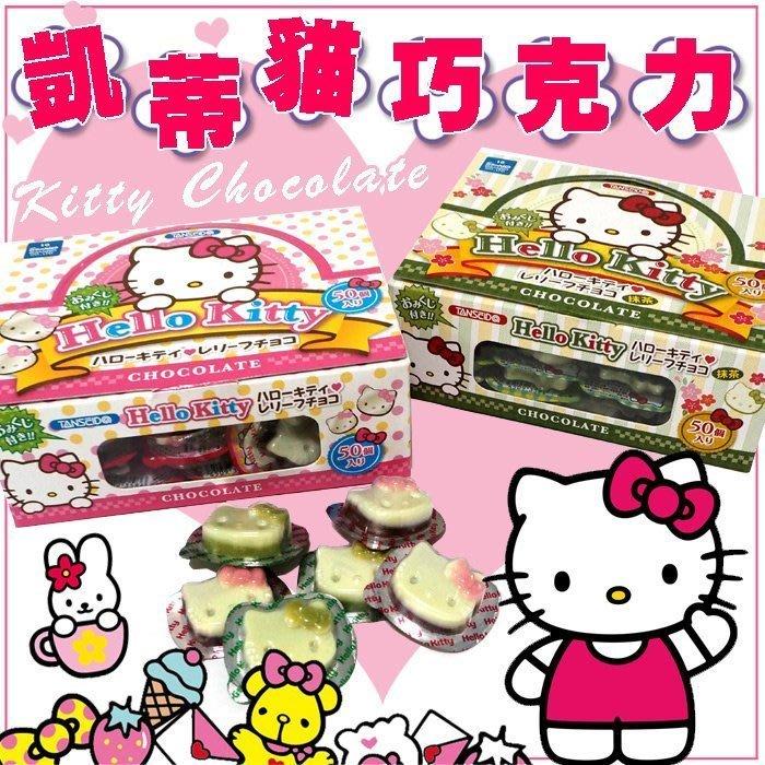 日本 丹生堂 Hello kitty 凱蒂貓造型巧克力 1g 占卜巧克力【特價】§異國精品§