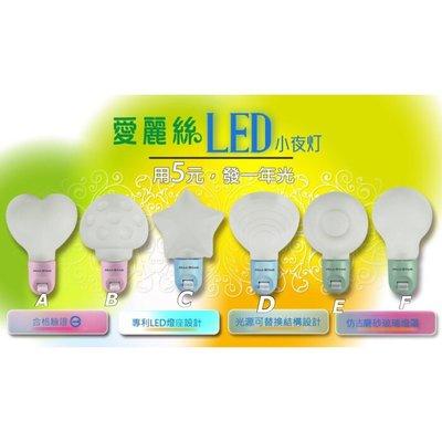 熱銷 LED 小夜燈 台灣製造 夜燈 插電 110V 愛麗絲 愛心 星星 燈球 壁燈 照明燈【CF-05A-38421】