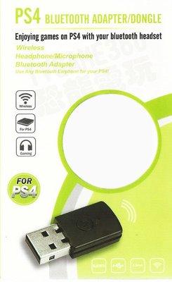 PS4 SLIM PRO 通用 藍牙接收器 藍牙適配器 無線接收器 發射器 藍芽 音效 耳機【台中恐龍電玩】
