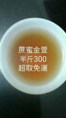【正港台灣高山茶】阿里山蔗蜜金萱~半斤300元,超取1斤免運,三斤送半斤~冷泡也非常好喝,有濃濃的蜜香味喔