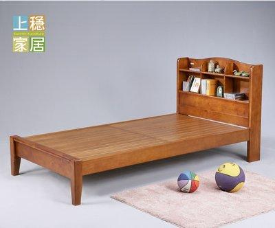 里斯克書架型全實木3.5呎加大單人床(彰化社頭二入組)  床台 床架 置物櫃 上穩家居 8421A13