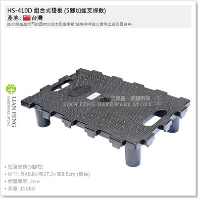 【工具屋】*含稅* HS-410D 組合式棧板 (5腳加強支撐款) 勾勾樂 最大荷重150KG 置物板 置高墊 塑膠棧板