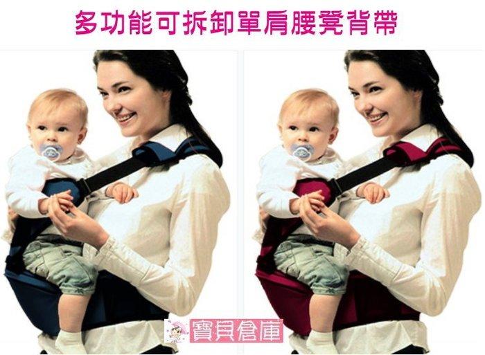 寶貝倉庫-shuwei-可拆卸-多功能寶寶單肩腰凳背帶-透氣單肩腰凳背帶-前抱式兒童坐凳-嬰幼兒背巾-抱嬰背袋-2色可選