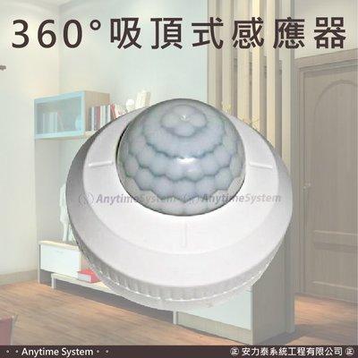 │安力泰系統房控館│360度吸頂式感應器 智能感應開關 紅外線人體感應器 自動偵測