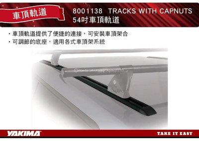 ||MRK||  YAKIMA 54吋 車頂軌道 TRACKS WITH CAPNUTS 皮卡裝載 #8001138