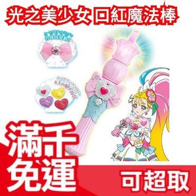 日本原裝 熱帶妝情 光之美少女 心之口紅魔法棒 交換禮物 生日禮物 ❤JP