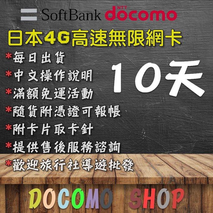 萊爾富免運 10天吃到飽 日本DoCoMo Sim卡 日本網卡 日本上網卡 高速4g上網 日本sim卡 日本網路卡 上網