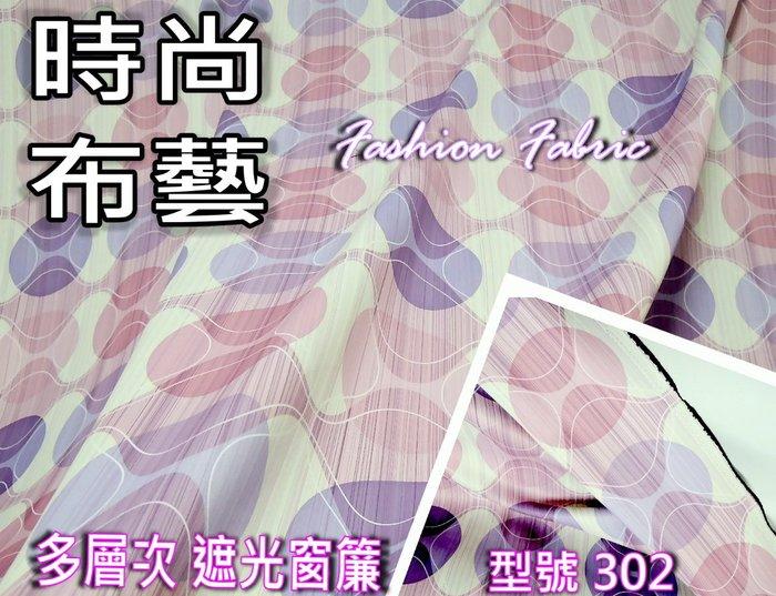 【時尚布藝 平價窗簾網】掛鉤窗簾+手撥軌道 《請核對~無誤可直接下標~》