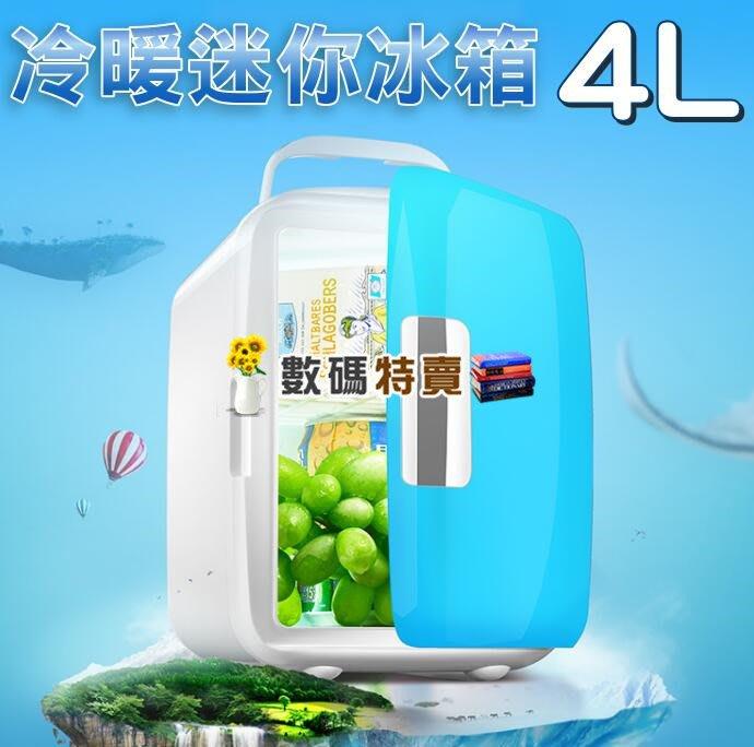 數碼三C 升級版 冷暖兩用  4L 冷熱迷你冰箱 家用 車用 小型冰櫃 保溫 冷藏 便攜式 靜音 小冰箱 露營 冰箱
