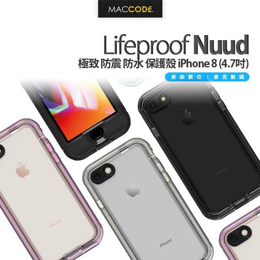 LifeProof Nuud 極致 防震 防水 保護殼 iPhone 8 (4.7吋) 專用 現貨 含稅