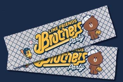 中信兄弟 運動毛巾 LINE FRIENDS BROTHERS 主題日 熊大 莎莉 兔兔 主題毛巾