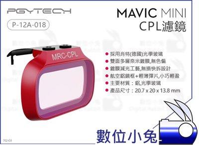 數位小兔【PGYTECH P-12A-018 Mavic Mini CPL 濾鏡】偏光鏡 航空鋁 空拍機 奈米鍍膜 防水