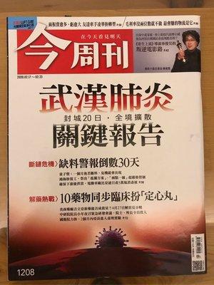 二手 書 今周刊~1208期 2020/2/17-23 武漢肺炎 封城20日 全境擴散 關鍵報告