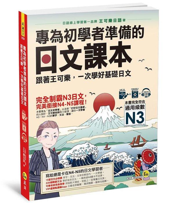 專為初學者準備的日文課本: 跟著王可樂, 一次學好基礎日文 (附CD/可樂老師+原田老師真人教學影片/VRP虛擬點讀筆A