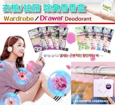 Q朵米-韓國進口-衣櫥 & 抽屜除臭、除蟲香香盒(一組4盒)