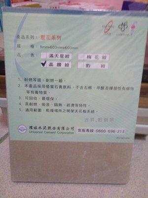 吉昇-輕鋼架-矽酸鈣天-石膏壓花-rd708767ul-台中