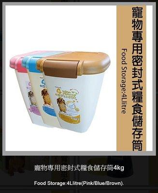 阿曼特ARMONTO抗菌Ag+食品防潮箱密封桶飼料桶乾料零食儲放盒AMT-4MFS(4公斤)附糧杓&除濕劑,每件440元
