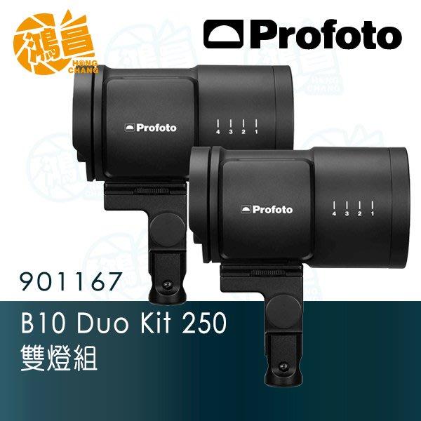 【鴻昌】預購 Profoto B10 Duo Kit雙燈組  AirTTL 佑晟公司貨 250W 901167