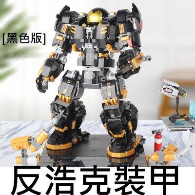樂積木【預購】第三方 反浩克裝甲 黑色版 高28公分 非樂高LEGO相容 76105 復仇者聯盟 鋼鐵人 7142