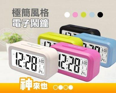 第二代 多色 溫度顯示 光控聰明鐘 日曆 時鐘 夜光 光控 貪睡鬧鐘 懶人LED電子鬧鐘【神來也】