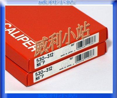 【威利小站】日本製 Mitutoyo 三豐 530-312 游標卡尺 150mm/0.02mm
