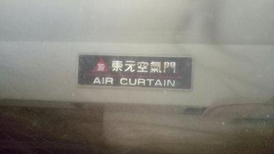 【優惠】東元 AIR CURTAIN PN5481JB 空氣門 4尺 送風機 送風扇 電動門 冷氣 擋風 機 省電 實用