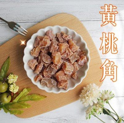 黃桃角 120g[TW04659211]健康本味