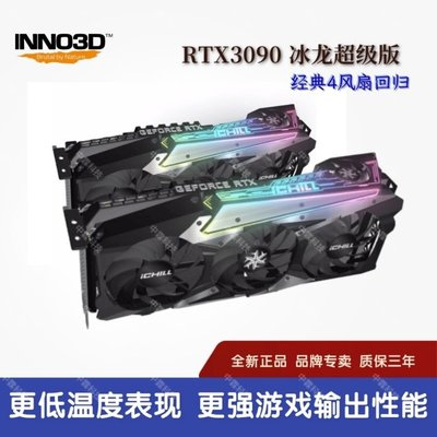 映眾(Inno3D)GeForce RTX 3090冰龍超級版 24GB GDDR6X 顯卡顯卡小當家