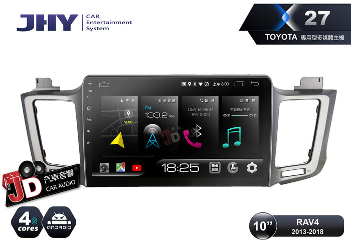 【JD汽車音響】JHY X27 XS27 TOYOTA RAV4 13-18 10吋專車專用安卓主機 4+64G 聲控
