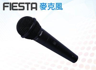 FIESTA 原廠麥克風 / 麥克風 行動麥克風 卡拉OK 行動KTV 非無線 藍牙 可參考