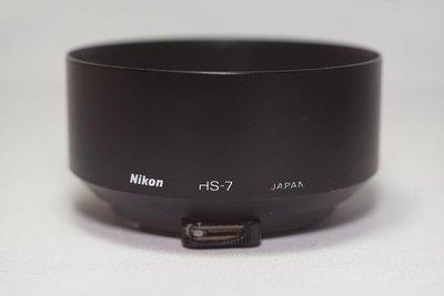 原廠 Nikon HS-7 遮光罩 50mm F1.2 80mm F2.8 105mm F2.8