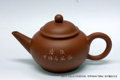 請飲中國烏龍茶22字紅泥復刻版六杯標準壺和平藝坊歡迎您現場鑑賞