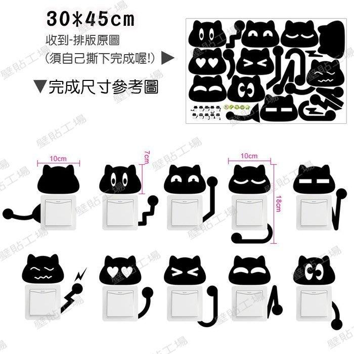 壁貼工場-可超取 三代中號壁貼 壁貼 牆貼 貼紙 10款開關貼 黑貓 HK 2003