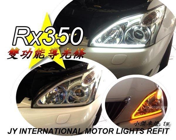 ☆小傑車燈家族☆ lexus rx 330 rx 350 rx400 代改 光圈 + 雙功能 導光條 含 方向燈 6000