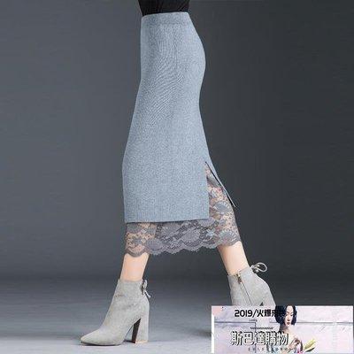新款針織半身裙女秋冬中長款兩面穿蕾絲開叉包臀裙毛線一步裙【斯巴達購物】