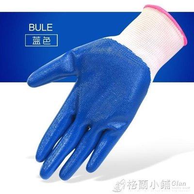 星宇紅宇N529勞保工作防護手套止滑耐磨防油防割防水涂膠掛膠 格蘭小舖