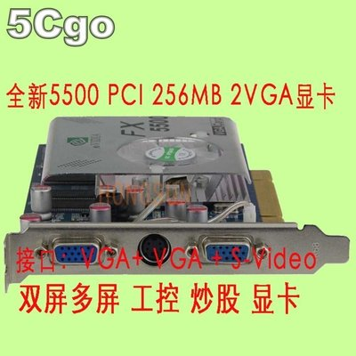 5Cgo【權宇】全新可接單生產FX5500 256M PCI顯示卡雙VGA 伺服器/工控電腦獨立顯示卡15pin 含稅
